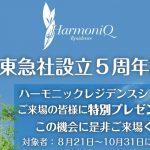 「サハ東急社設立5周年記念」特別プレゼント実施中!