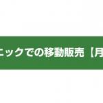 (2020/4/5更新)ハーモニックでの移動販売 【月曜日編】