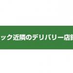 (2020/4/6更新)ハーモニック近隣のデリバリー店舗  まとめ