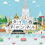 Youtube「タイ駐在チャンネル」にてハーモニックが紹介されました!