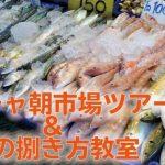 シラチャ朝市場ツアー&魚捌き教室@ハーモニックレジデンス