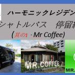 """【シャトルバス停留紀その①:ロビンソン行き停留所""""Mr.Coffee""""】@ハーモニックレジデンスシラチャ"""