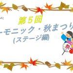 【第5回ハーモニック秋祭り 前編】