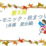 【第5回ハーモニック秋祭り 後編】