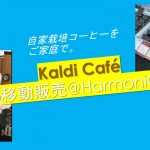 【ハーモニックにコーヒーショップ・CAFÉ KALDIがやってきた】