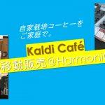 【ハーモニックにコーヒーショップ・CAFÉ KALDIがやってきた】