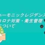 【ハーモニックレジデンスのコロナ対策について】